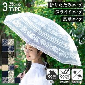 日傘 完全遮光 晴雨兼用 1級遮光 和装 レディース 和洋兼用 花 レース UVケア 紫外線防止 指を挟まない ロック 便利小物 あす楽対応商品 【販売】