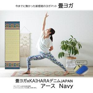 【送料無料】畳ヨガ×KAIHARAデニム JAPAN アースNV サイズ60x180 表地:国産い草 裏地:PVC4mm い草をカラフルに染めて、熟練の職人が丁寧に織り上げたヨガマット「畳ヨガ TATAMI YOGA」