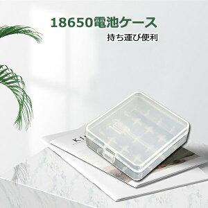 18650 電池ケース ケース 収納ケース 18650 リチウムイオン充電池 ケース 18650 ケース 吊り下げ付き!4本収納可!