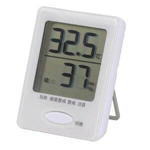 温湿度計 デジタル 温湿度計 電池式 健康サポート機能付き 3段階湿度レベルを表示 4段階で熱中症予防指針を表示 インフルエンザ対策 ヒートショック予防 節電 省エネ マグネット 壁掛け ス