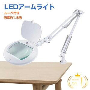 拡大鏡 ルーペ スタンド ルーペ ライト デスクライト LED クランプライト アームライト led おしゃれ 目に優しい ルーペ付き 約1.8倍 エルズーム led 照明 新聞 読書 時計修理 精密作業 昼白色 1