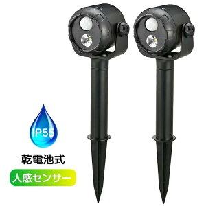 【2個セット】ガーデンライト 2個セット 屋外 電池式 埋め込み式 人感センサー 防水 人感センサーライト ガーデンライト LED 明るいセンサー 自動点灯/消灯 白色LED 防水IP55 80lm 庭先 玄関 家庭