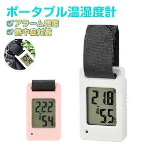 温湿度計 デジタル 温度計 湿度計 ポータブル温湿度計 熱中症計 熱中症対策 インフルエンザ 小型 警戒 作業現場 アウトドア 旅行 登山 携帯 持ち運びしやすい ホワイト/ピンク 1年保証 オー