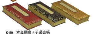 本金襴 鳥ノ子 過去帳 赤・紺・茶 5寸