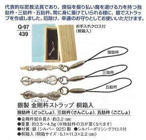 【仏具用品】【小物】【アクセサリー】 銀製 金剛杵 [ストラップ] 桐箱入