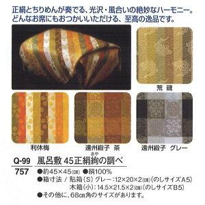 【記念品】【風呂敷】 風呂敷 45正絹絢の調べ 貼箱入