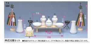 【神具】【神棚】 神式付属セット ※陶器のみ 小