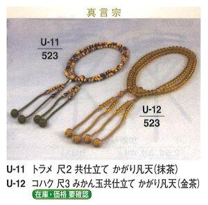 【数珠】【念珠】 真言宗 トラメ 共仕立て かがり凡天 (抹茶) 尺3 (みかん)