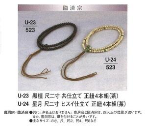 【数珠】【念珠】 臨済宗 黒檀 共仕立て 正紐 4本組 (茶) 尺2