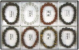 【数珠】【ブレス】【小物】【アクセサリー】 10mm 18玉 石物 ブレス No.8 紫金石