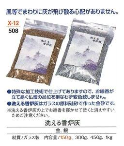 洗える香炉灰 300g 金 / 銀