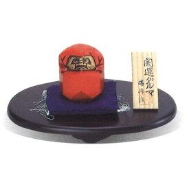置物 吉祥 開運達磨 (中) (瑞峰 作) 鋳鉄製・小判台付・布団付・立札付