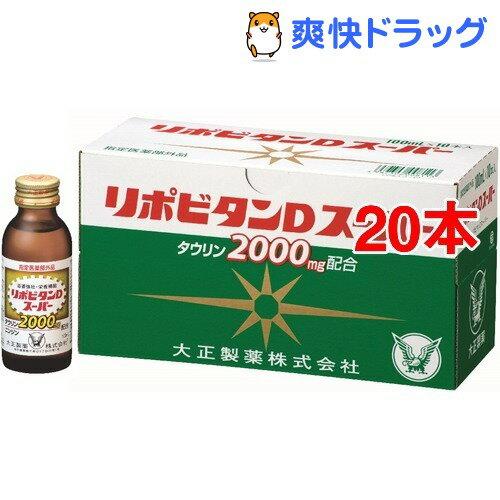 大正製薬 リポビタンDスーパー(100mL*20本セット)【リポビタン】【送料無料】