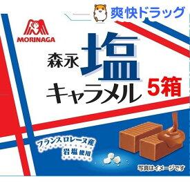 森永 塩キャラメル(12粒*5コセット)【森永製菓】