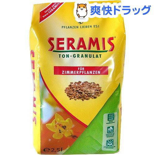 セラミス グラニュー(2.5L)