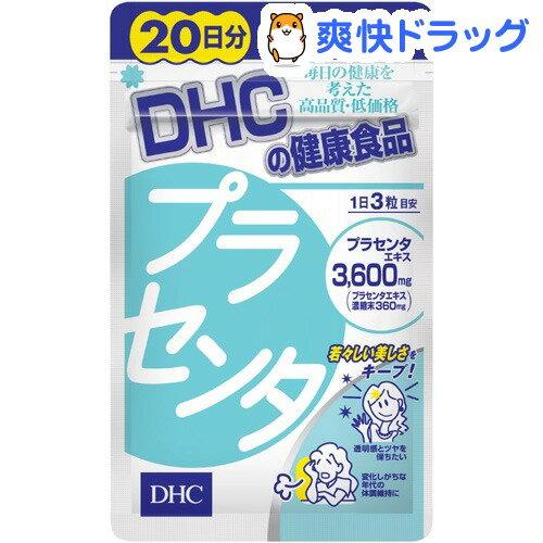DHC プラセンタ 20日分(60粒)【DHC サプリメント】
