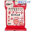 おクスリ上手 イチゴ風味(50袋入)[ペット 猫 犬 サプリ オブラート サプリメント]