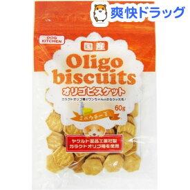 ドッグキッチン オリゴビスケット ミルクチーズ(60g)【d_pv】【ドッグキッチン】