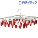 コグレ 室内干しハンガー30 ピンク&オレンジ(1コ入)【コグレ(kogure)】