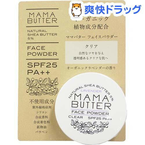 ママバター フェイスパウダー クリア(8g)【ママバター】