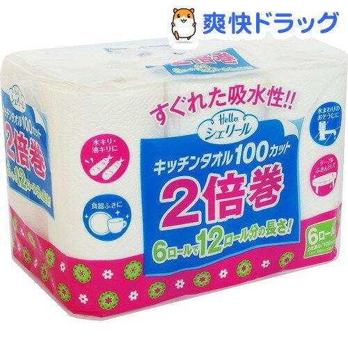 ハロー シェリール キッチンタオル 2倍巻(2枚重ね 100カット*6ロール)【ハロー】