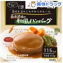 介護食/区分3 エバースマイル 香味醤油の和風ハンバーグ(112g)【エバースマイル】