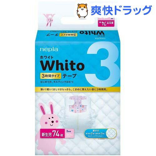 ネピア ホワイト テープ 新生児用3時間タイプ(74枚入)【ネピア Whito】