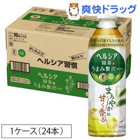 【訳あり】ヘルシア 緑茶 うまみ贅沢仕立て(500mL*24本入)【ヘルシア】[ヘルシア うまみ お茶 トクホ まとめ買い 緑茶]