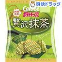 カルビー ポテトチップス 贅沢抹茶(50g)【カルビー ポテトチップス】