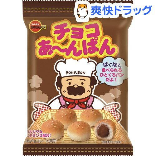 ブルボン チョコあ〜んぱん 袋(44g)