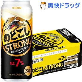 キリン のどごしSTRONG(500mL*24本入)【のどごしSTRONG】