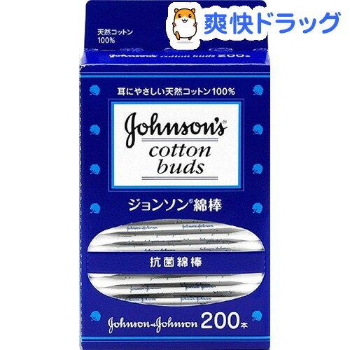 ジョンソン 天然コットン100% 抗菌綿棒(200本入)