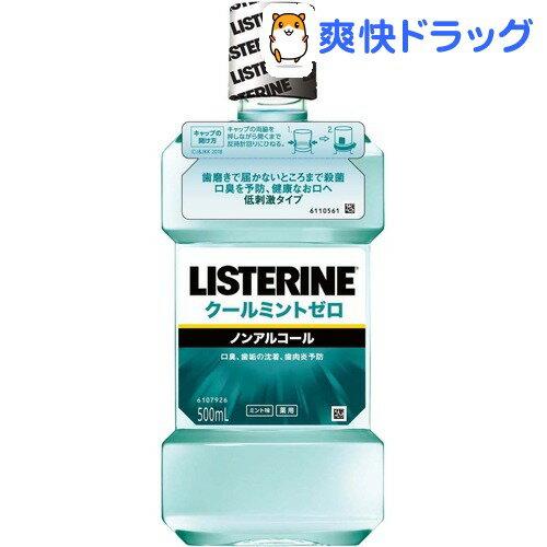 薬用リステリン クールミント ゼロ 低刺激タイプ(500mL)【LISTERINE(リステリン)】