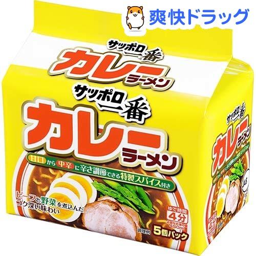 サッポロ一番 カレーラーメン(5食入)【サッポロ一番】
