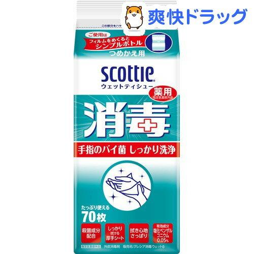 スコッティ ウェットティシュー 消毒 つめかえ用(70枚入)【スコッティ(SCOTTIE)】
