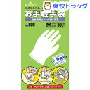 お手軽手袋 Mサイズ(100枚入)[キッチン用手袋]
