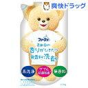 ファーファ 液体洗剤 香りひきたつ無香料 詰替(0.9kg)【ファーファ】