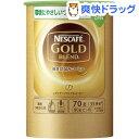 ネスカフェ(NESCAFE) ゴールドブレンド エコ&システムパック(70g)【ネスカフェ(NESCAFE)】[インスタントコーヒー]