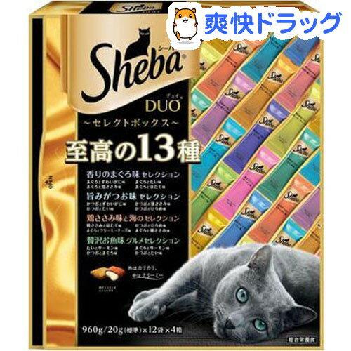 シーバデュオ セレクトボックス 至高の13種(960g)【シーバ(Sheba)】