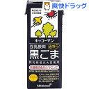 キッコーマン 豆乳飲料 黒ごま(200mL*18本入)