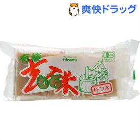 オーサワ 有機玄米もち(6コ入(300g))【オーサワ】
