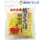 日麺 こだわり焼きそば(LL麺) 21148(170g)