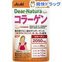 ディアナチュラスタイル コラーゲン 20日分(120粒)【Dear-Natura(ディアナチュラ)】[サプリ サプリメント コラーゲン]