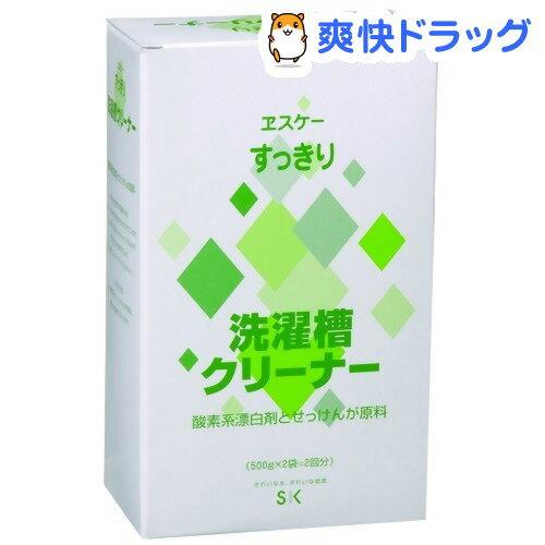 【おススメ】エスケー石鹸 すっきりシリーズ 洗濯槽クリーナー(500g*2コ入)【エスケー石鹸 すっきりシリーズ】