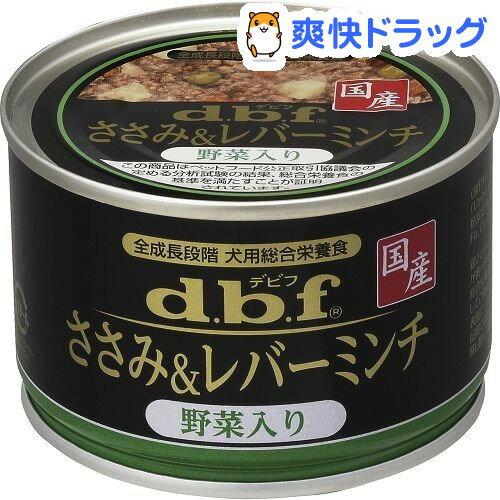 デビフ ささみ&レバーミンチ 野菜入り(150g)【デビフ(d.b.f)】