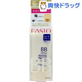 ファシオ BB クリーム ウォータープルーフ 02 自然な肌色(30g)【fasio(ファシオ)】