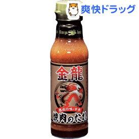 焼肉のたれ 金龍 中辛(210g)