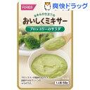 介護食/区分4 食事で元気 おいしくミキサー ブロッコリーのサラダ(50g)【食事で元気】
