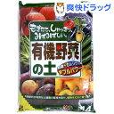 花ごころ 有機野菜の土(14L)