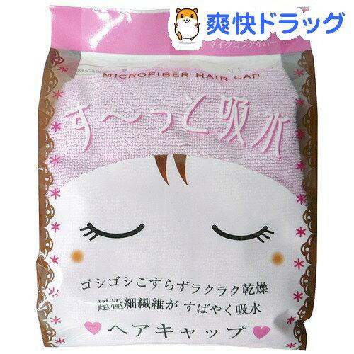 す〜っと吸水ヘアキャップ ピンク(1コ入)